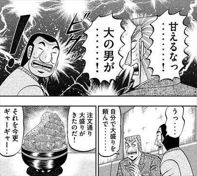 中間管理録トネガワ5巻 大槻ハンチョウ