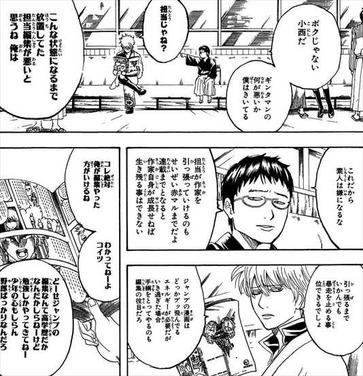 銀魂20巻 セリフ過多 編集者小西