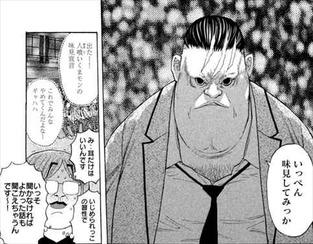 でぶせん1巻 緋熊五郎 くまモン