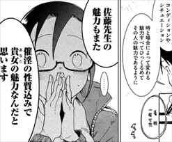 亜人ちゃんは語りたい3巻 佐藤早紀絵5