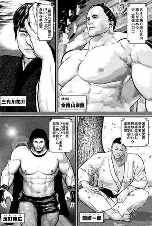 喧嘩稼業1巻 キャラクター