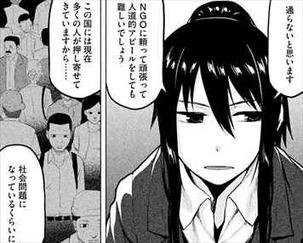 マージナルオペレーション4巻 日本は難民を受け入れてる?