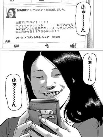 外道の歌2巻 横澤夏子2