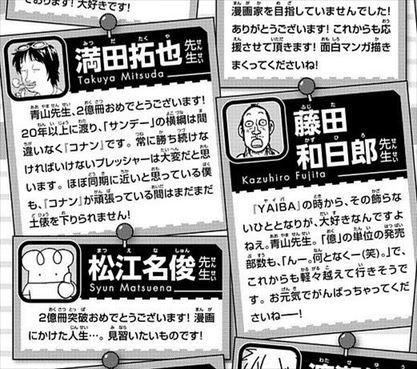 青山剛昌 累計発行部数 お祝いコメント3