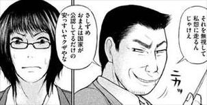 ダンダリン/国家公認ヤクザ