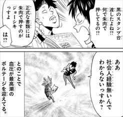 ニーチェ先生5巻 奈良原5配布用チラシ