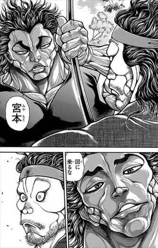 刃牙道10巻 宮本武蔵 範馬勇次郎1