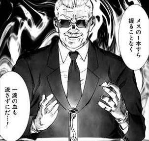 マンホール1巻黒川宏