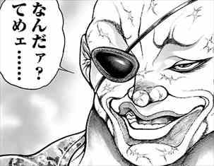 刃牙道5巻 愚地独歩VS宮本武蔵2