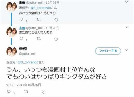 漫画村 ツイッター9