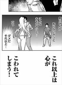 性食鬼7巻 狛江と野川2