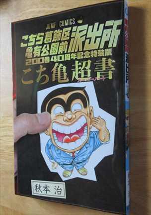 こち亀 200巻 キャラクターブック 超書