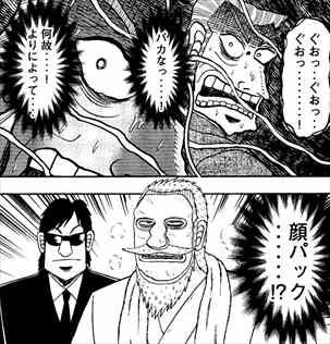 中間管理録トネガワ2巻 兵藤和尊のスキンケア