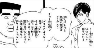 俺物語9巻 一之瀬の毒舌2