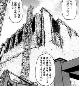いちえふ1巻0話 崩壊状態の福島第一原発