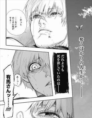 東京喰種re8巻 有馬貴将 死去