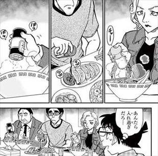 名探偵コナン88巻 死ぬほど美味いラーメン屋2