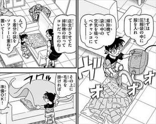 名探偵コナン88巻 比護と沖野ヨーコ1
