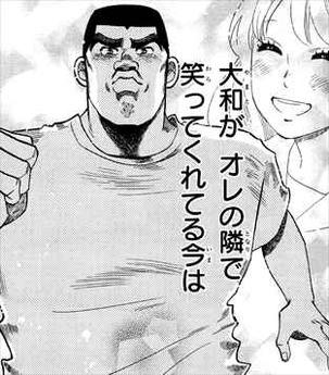 俺物語9巻 剛田猛男決意