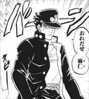 太蔵もて王サーガ5巻/空条承太郎