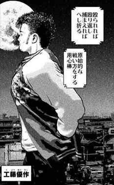 喧嘩稼業1巻 工藤優作