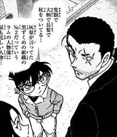 名探偵コナン86巻 長野県警・大和勘助1