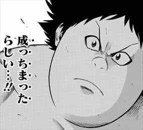 火ノ丸相撲7巻 小関