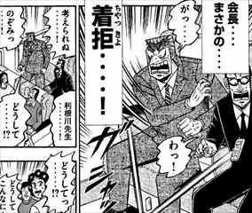 中間管理録トネガワ2巻 福岡出張3