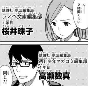 金のタマゴ1巻 桜井珠子と高瀬数真