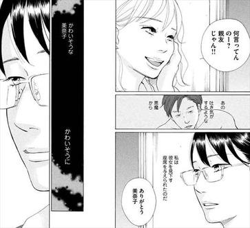 先生の白い嘘3巻 無様な美奈子を見下す