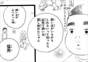 俺物語9巻 優しい剛田猛男