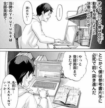 ヒカキン読み切り漫画3