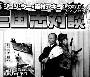 健一レジェンド11巻/ジョン・ウーと対談