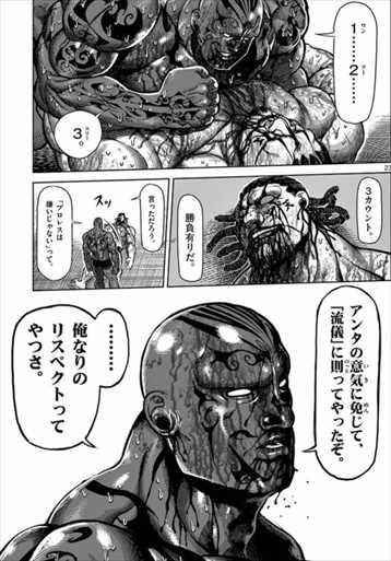 ケンガンアシュラ18巻 関林ジュン vs ムデバ6