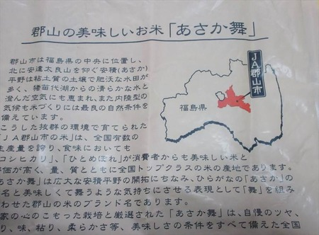 福島県産の米・ひとめぼれ 郡山市の位置