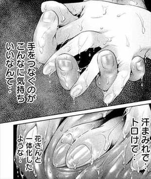 監獄学園12巻 キヨシと花の恋人つなぎ