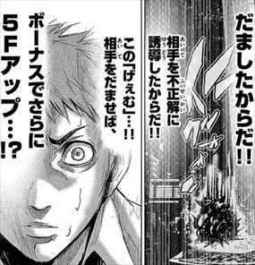 今際の国のアリス6巻 あんけぇと 堂道隼人