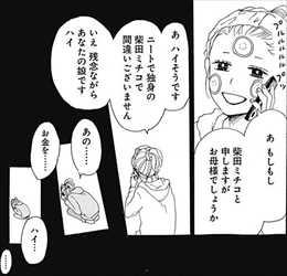 ダメな私に恋してください1巻 母に電話する柴田ミチコ