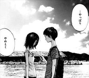 うみべの女の子2巻 磯辺は佐藤のキスを拒否