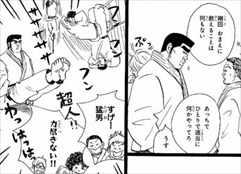 俺物語11巻 柔道着姿の剛田猛男