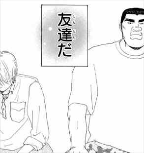 俺物語2巻 砂川との友情2