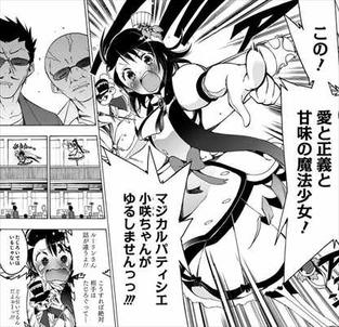 マジカルパティシエ小咲ちゃん1巻 あらすじ 小野寺小咲2