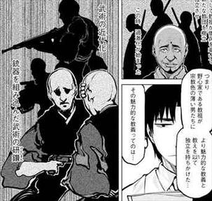 マージナルオペレーション4巻 武装カルト