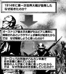 ドラゴン桜13巻世界史の学び方・時事問題でも通じる