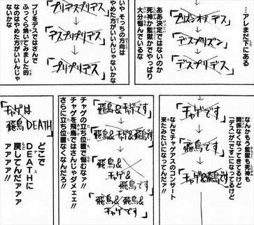 銀魂42巻 本田ヴァンガード ゴッドオブデス