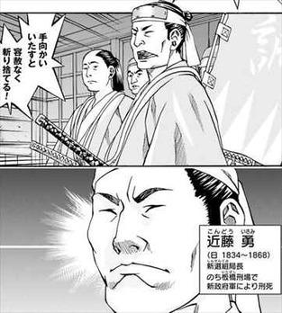 最後のレストラン8巻 近藤勇