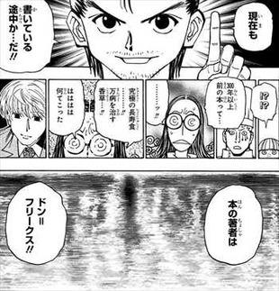 ハンターハンター33巻 新大陸紀行 ドン・フリークス