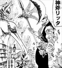 七つの大罪19巻 神斧リッタ