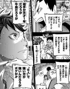 ハイキュー7巻 及川徹 セリフ