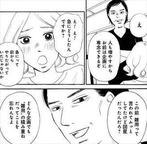 いつかティファニーで朝食を1巻 佐藤麻里子2